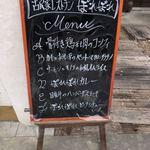 レストランぽれぽれ -