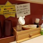 鶏そば 壽 - 卓上調味料