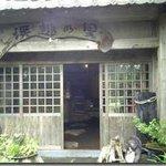 渓趣の里 - 玄関