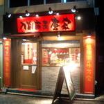 刀削麺荘 唐家 - 店外観