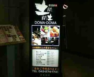 居酒屋土間土間 海浜幕張テクノガーデン店 - 入り口