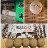 河野新栄堂 - 料理写真:試食にどうぞ。といただいたそば饅頭 10個 800円