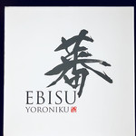 蕃 YORONIKU -