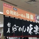 味楽 - 大丸京都店の催事にて