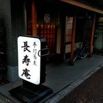 長寿庵 - 店外観