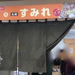 すみれ - 大丸京都店の催事にて