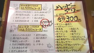 おでんと焼とり 小坊主 - ハッピーアワーオール300円