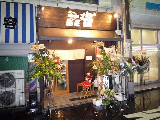 麺屋 雀 塚本店