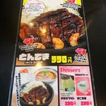 麺屋 壱力本舗 - 壱力トンテキ