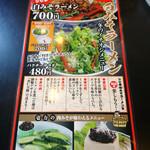 麺屋 壱力本舗 - 白みそラーメン