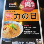 麺屋 壱力本舗 - 1のつく日は壱力の日