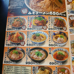 麺屋 壱力本舗 - ラーメンメニュー