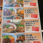 麺屋 壱力本舗 - 麺セットメニュー