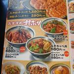 麺屋 壱力本舗 - 丼メニュ-