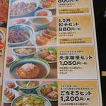 麺屋 壱力本舗 - 飯セットメニュー