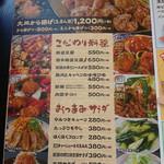 麺屋 壱力本舗 - こだわり料理とおつまみ・サラダメニュー