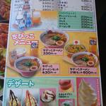 麺屋 壱力本舗 - ドリンク・ちびっこ・デザートメニュー