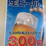麺屋 壱力本舗 - 11時~18時 生 300円
