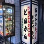ひれとんかつの店 とん文 -