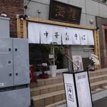 海龍 - 店舗