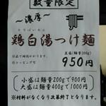 99028590 - 限定メニュー