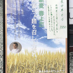 中華そば 四つ葉 - 限定「新麦中華そば」850円