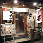 玉五郎 - 入口