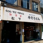 松下製麺所 - 店舗外観
