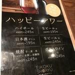 英国昇龍 - ハッピーアワー!