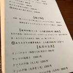 英国昇龍 - メニュー!