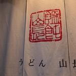 99040478 - 暖簾