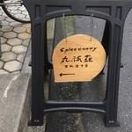 丸祇羅 - 【'18.12】たてかんばん表