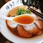 99045598 - 特製醤油ラーメン スープ