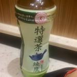 バーガーキング - 綾鷹ついちゃうんだよ!で570円。