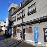 麺や 玄 - 『喜多方市役所』の裏側(北側)にあります