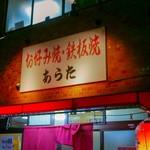あらた - ☆外観の雰囲気はこちら(^◇^)☆