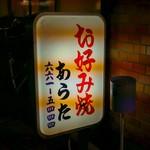 あらた - ☆こちらの看板が目印です!(^^)!☆