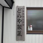 どらや製菓 - 【2018.12.10】看板。