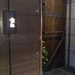 鉄板焼 宝伝 - 入口