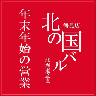 【北の国バル鶴見店/年末年始の営業について】