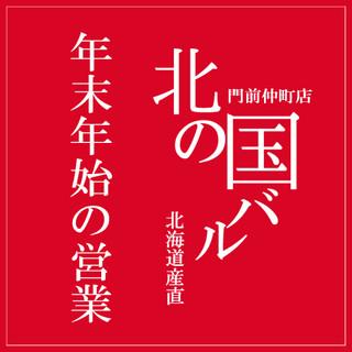【北の国バル門前仲町店/年末年始の営業について】