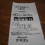 ヤオヨシ - レシート