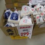 ヤオヨシ - 甘酒