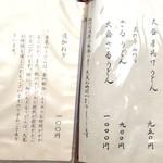 根津 釜竹 - メニュー1