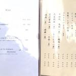 根津 釜竹 - ドリンクメニュー3