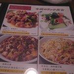 唐朝刀削麺 - ランチメニュー
