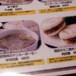 唐朝刀削麺 - ヤンルーポーモーもあります