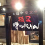麺屋てっぺん -
