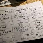99072159 - 飲み放題の日本酒ラインナップ