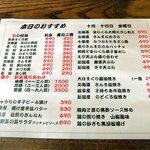 旬菜 籐や - 本日のおすすめ(2011年10月)